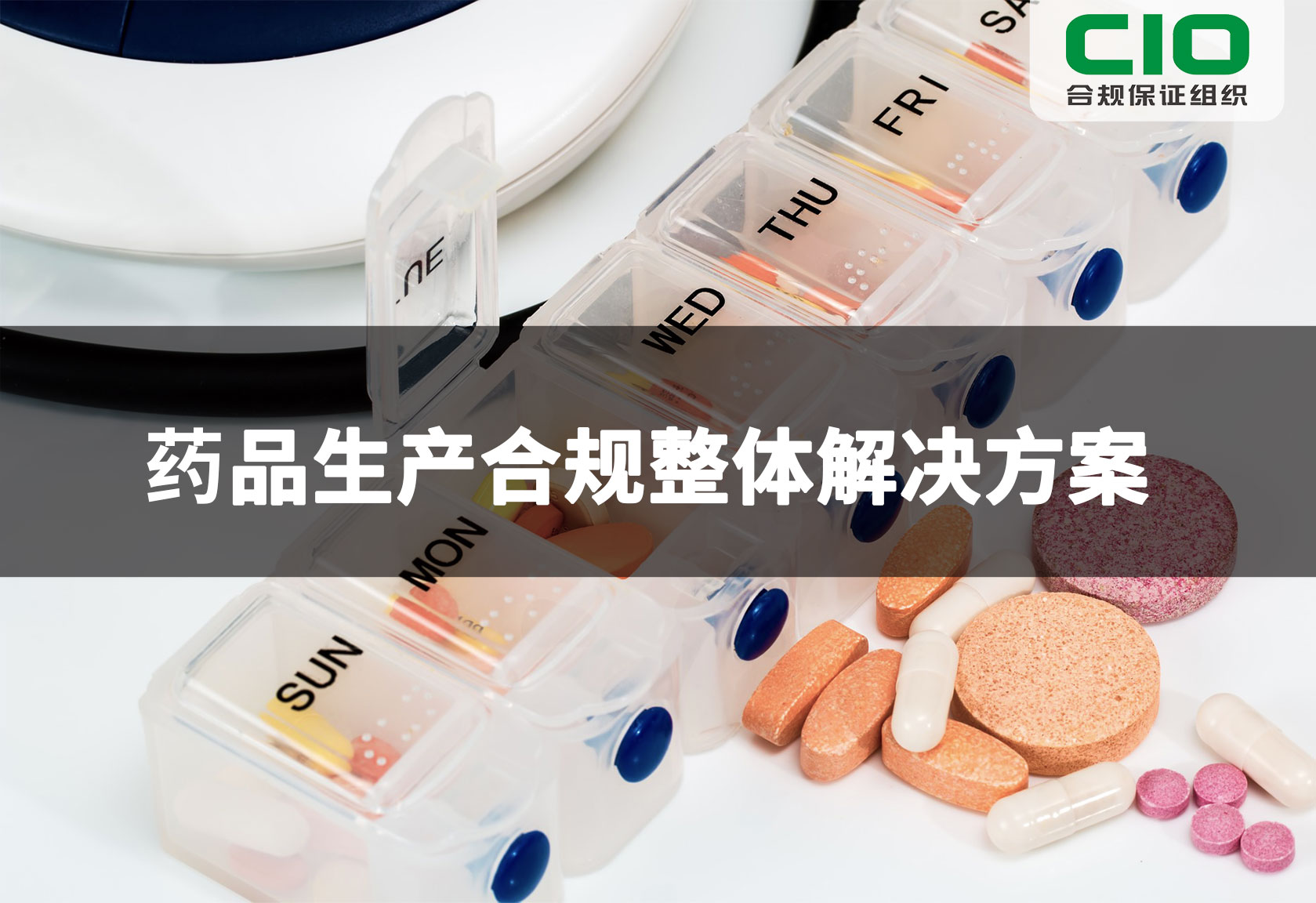 药品生产合规整体解决方案(筹建、许可申请及认证)