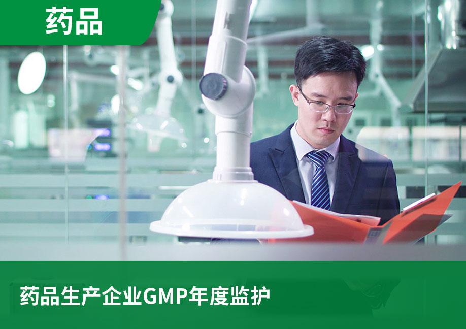 药品生产企业GMP年度监护