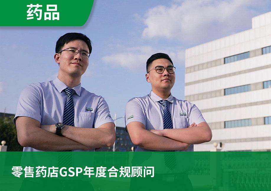 零售药店GSP年度合规顾问