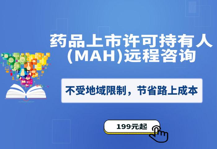 药品上市许可持有人(MAH)远程咨询