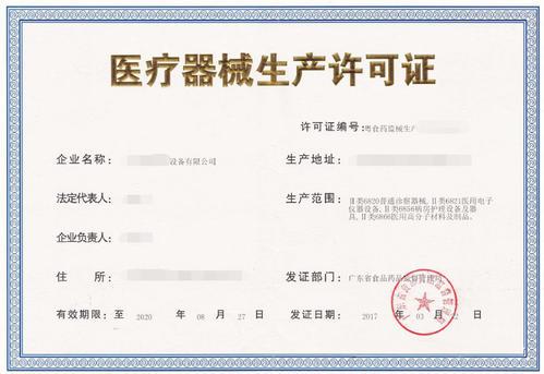 医疗器械生产许可证 办理