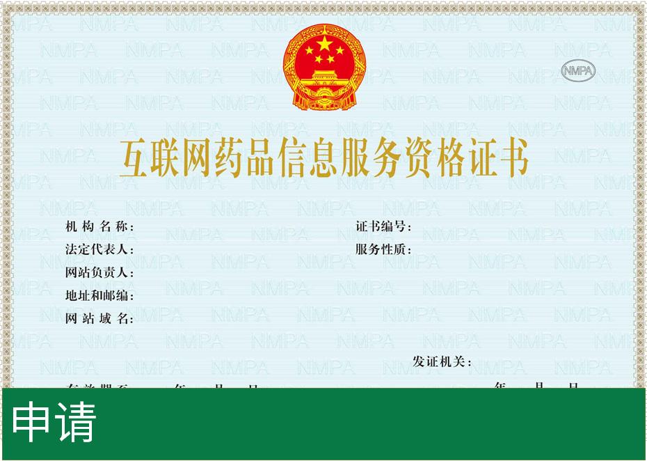 互联网药品信息服务资格证 申请