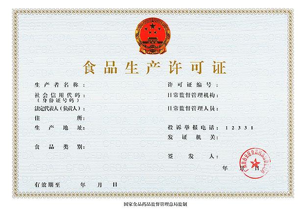 食品生产许可证申请