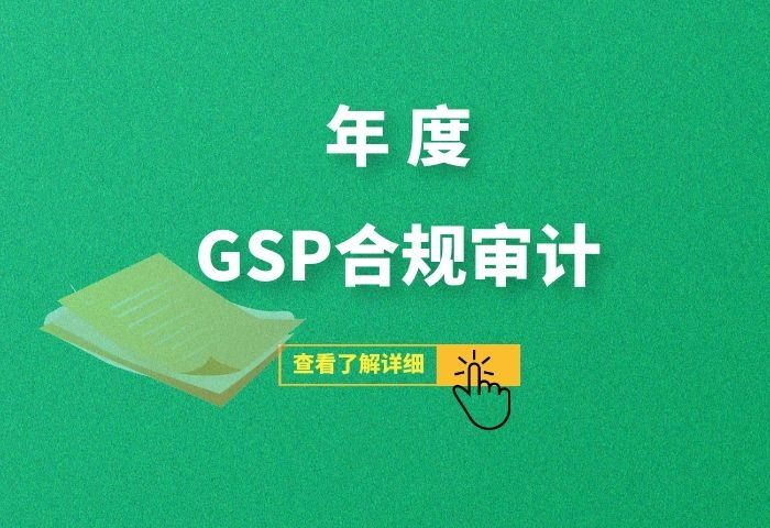 年度GSP合规审计
