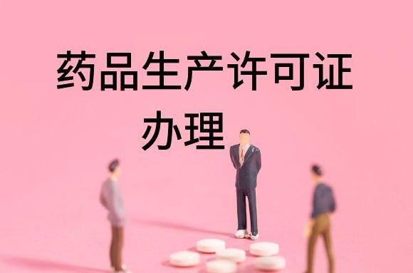 药品生产许可证办理