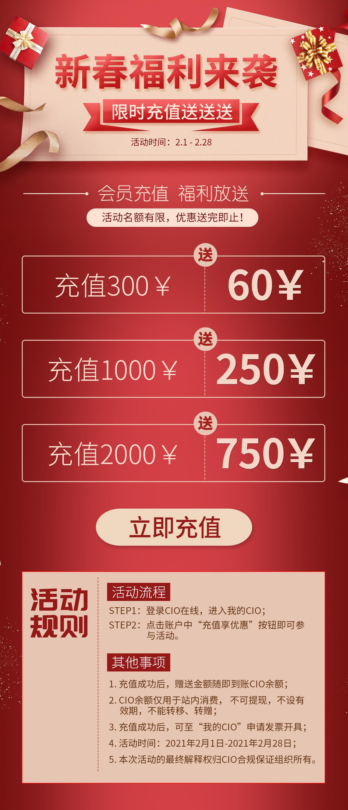 """新春福利来袭,CIO充值钜惠,一起""""充""""!""""手机版---v1.jpg"""