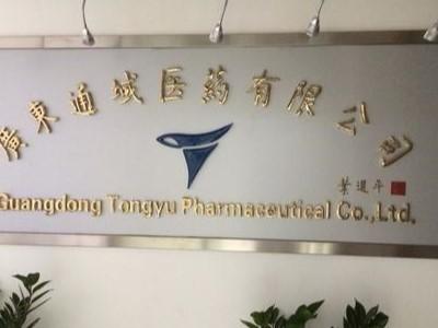 广州通域医药有限公司