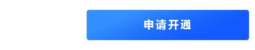 开通企业账号_03.3.jpg