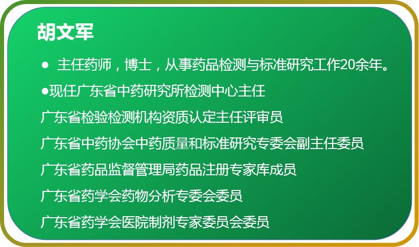 胡文军,主任药师,博士,从事药品检测与标准研究工作20余年