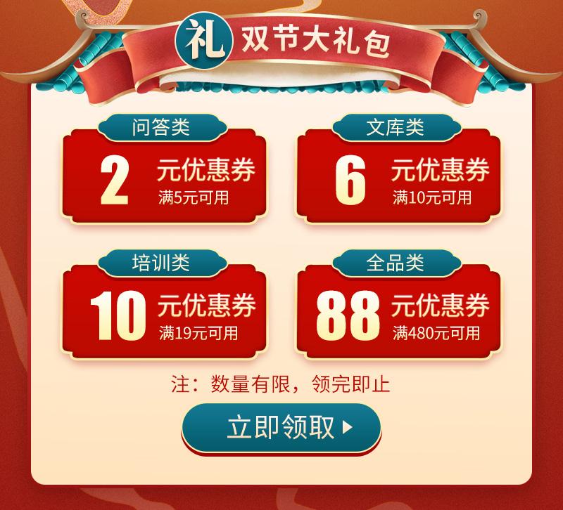 手机端活动页面-中秋国庆双节福利活动_02.jpg