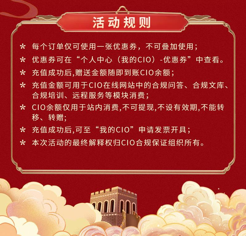 手机端活动页面-中秋国庆双节福利活动_04.jpg
