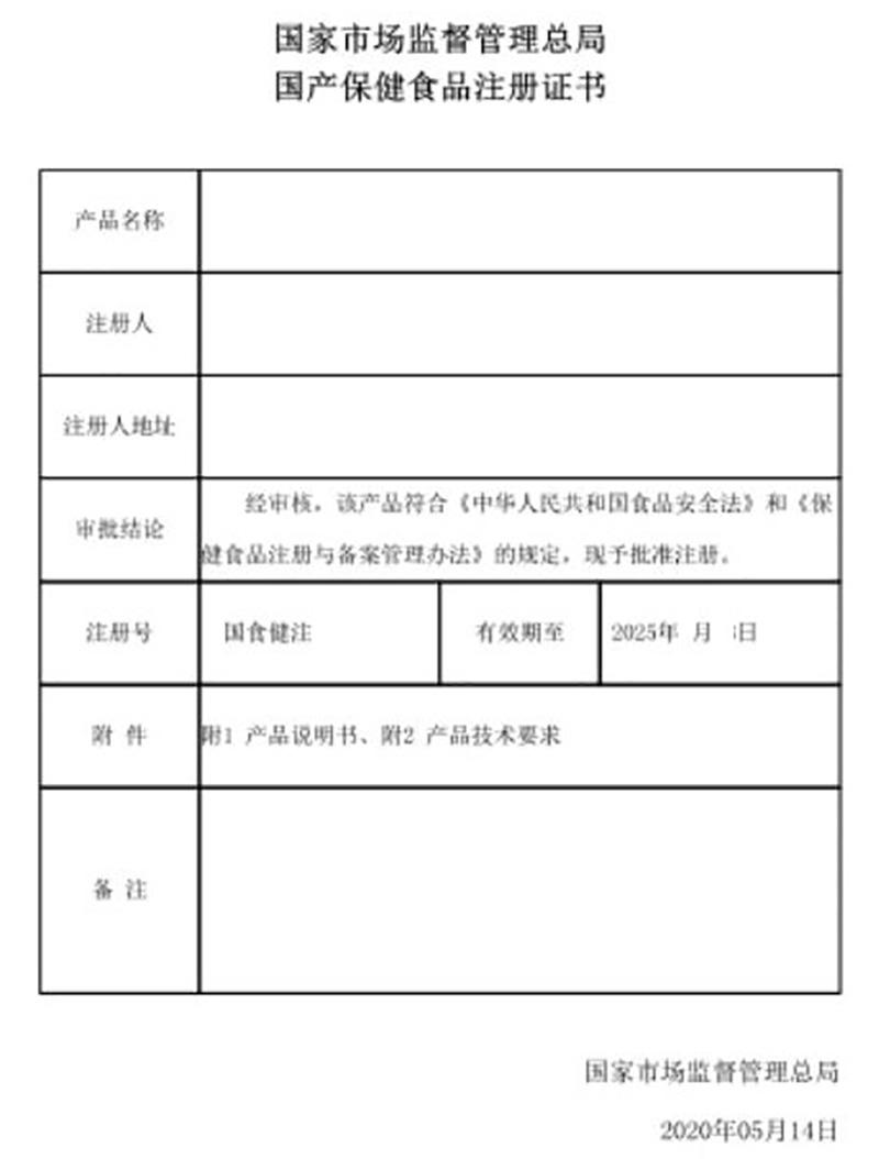 国产保健食品注册证书