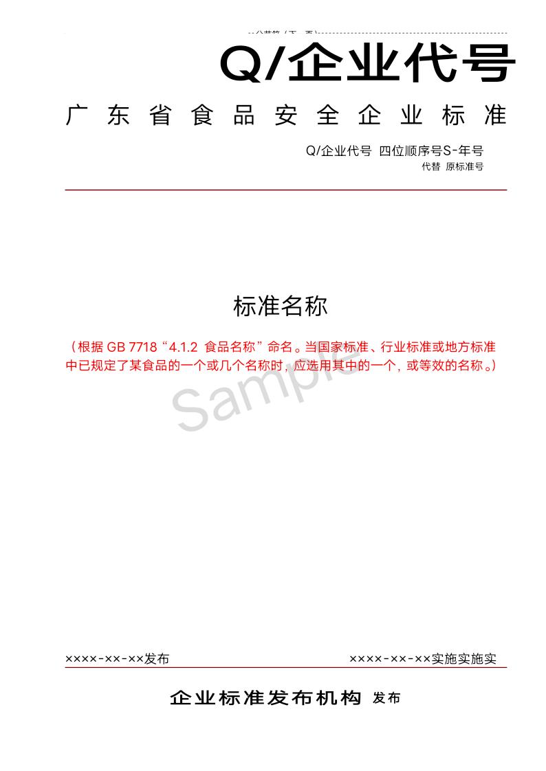 广东省食品安全企业标准