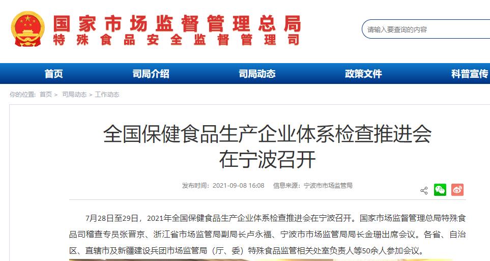 全国保健食品生产企业体系检查推进会在宁波召开