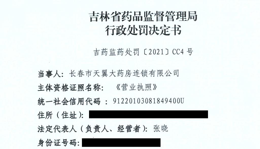 行政处罚决定书(吉药监药处罚【2021】CC4号).png