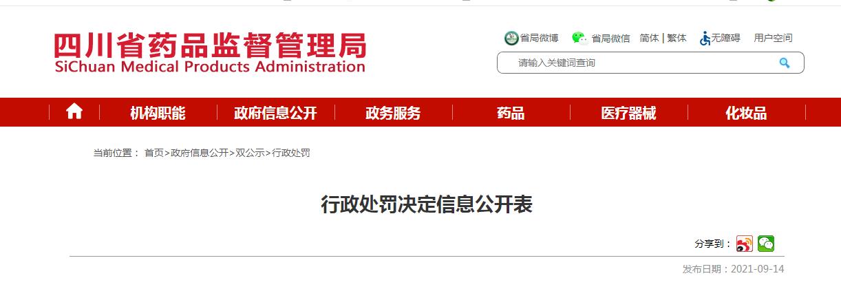 行政处罚决定信息公开表.png