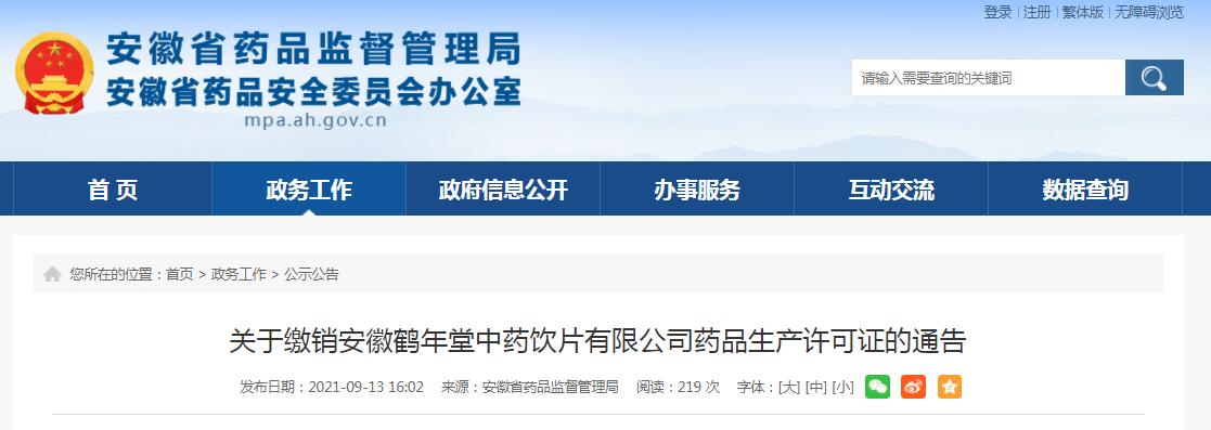关于缴销安徽鹤年堂中药饮片有限公司药品生产许可证的通告3.png